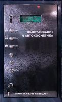 Терминал мойки Стандарт