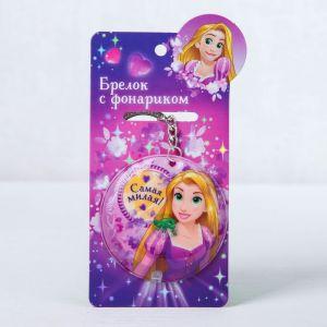 """Брелок с фонариком """"Самая милая!"""", Принцессы: Рапунцель   2807457"""