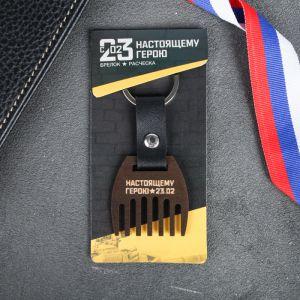 Брелок-расчёска для бороды «Настоящему герою»