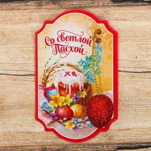 Пасхальная подвеска-яйцо на открытке «Пасхальная композиция»