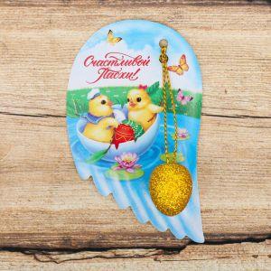 Пасхальная подвеска-яйцо на открытке «Цыплята»