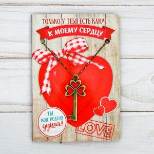 Подвеска на открытке «Ключ к моему сердцу»