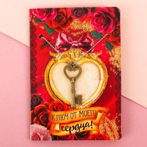 Подвеска на открытке «Ключ от моего сердца»