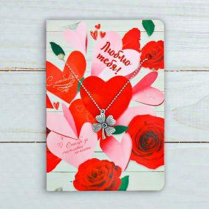 Подвеска на открытке «Люблю тебя»