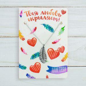 Подвеска на открытке «Твоя любовь окрыляет»