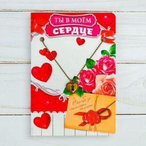 Подвеска на открытке «Ты в моём сердце»