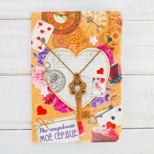 Подвеска на открытке «Ты открываешь моё сердце»