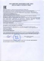 Фильтр Арго сертификат