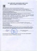 Сертификат на картриджи для арго