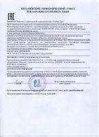 Кремень сертификат арго