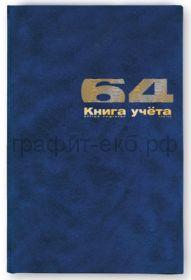Тетрадь регистр.А4 64л.лин.Альт 7-64-140