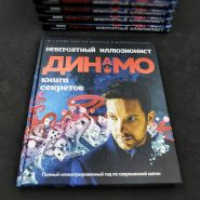 """Книга """"Невероятный Иллюзионист Динамо: Книга секретов"""" (12+)"""