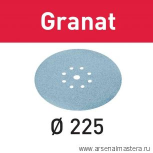 Материал шлифовальный (Шлифовальные круги) FESTOOL Granat P 120 комплект из 25 шт STF D225/8 P120 GR/25 499638