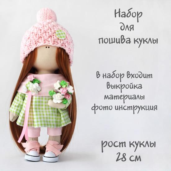 """Набор для создания текстильной куклы """"Оливия"""""""
