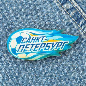 Значок «Санкт-Петербург. Летящий мяч»