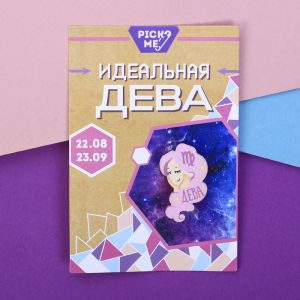 "Брошь знаки зодиака ""Дева"""