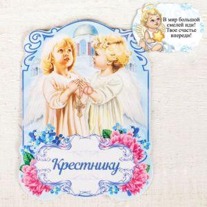 "Магнит ангел ""Крестнику"""