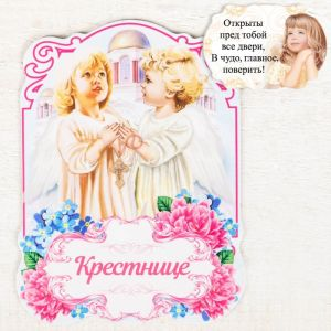 "Магнит ангел ""Крестнице"""