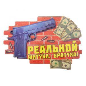 Магнит денежный «Реальной житухи»