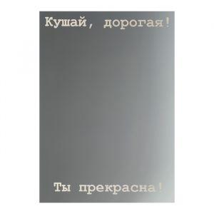 Зеркало магнитное «Кушай, дорогая! Ты прекрасна!», с лазерной гравировкой, 21?30 см   4301441