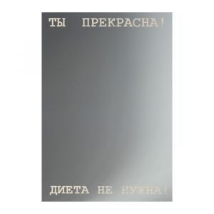 Зеркало магнитное «Ты прекрасна! Диета не нужна!», с лазерной гравировкой, 21?30 см   4301442