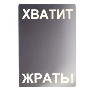 Зеркало магнитное «Хватит жрать», с лазерной гравировкой,  21?30 см   4301439