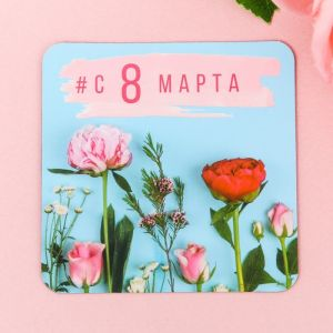 Магнит «# c 8 Марта»