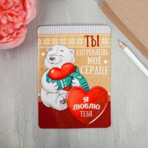 Магнит с открыткой «С Днём Святого Валентина»