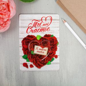 Магнит с открыткой «Я люблю тебя»