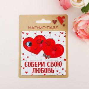 Магнит-пазл «Собери свою любовь»