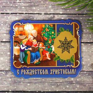 Магнит со скретч-слоем «Семейное Рождество»