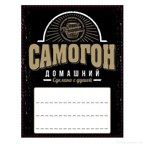 Наклейки на бутылку «Samogon»