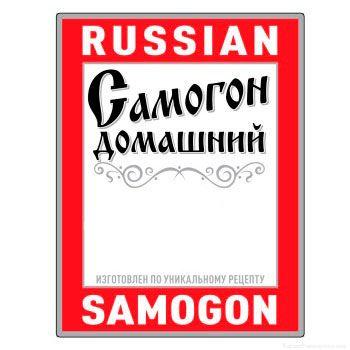 Наклейки на бутылку «Russian Samogon»