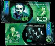 100 РУБЛЕЙ - Группа ЧАЙФ. ПАМЯТНАЯ СУВЕНИРНАЯ КУПЮРА