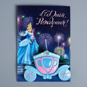 """Магнит на открытке """"С Днем Рождения"""", Принцессы"""