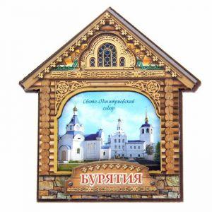Магнит в форме домика «Бурятия. Свято-Одигитриевский собор»