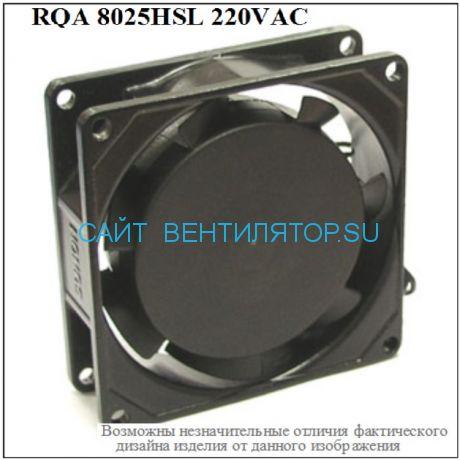 Вентилятор 80х25 AC RQA 8025HSL 220VAC