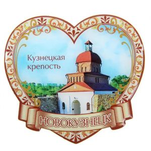 Магнит в форме сердца «Новокузнецк. Кузнецкая крепость»