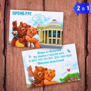 Магнит двусторонний «Оренбург»