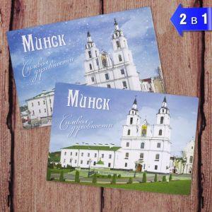 Магнит двусторонний «Минск»