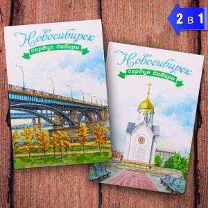 Магнит двусторонний «Новосибирск. Сердце Сибири»