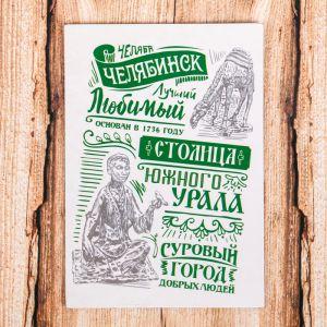Магнит «Челябинск»
