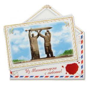 Магнит в форме конверта «Магнитогорск»