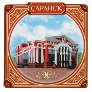 Магнит «Саранск. Театр»