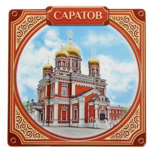 Магнит «Саратов. Покровская церковь»