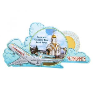 Магнит с самолётом «Челябинск»