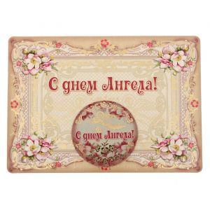 """Магнит на открытке """"С днем ангела. Орнаментальная"""""""