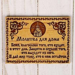 Сувенир - магнит «Молитва для дома», 10?7 см, береста 1211280