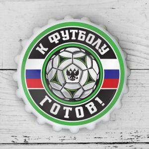 Открывашка пивная на магните «К футболу готов», ? 7 см