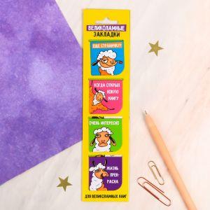 """Магнитные закладки для книг в открытке """"Великоламные"""", 4 шт   4131576"""